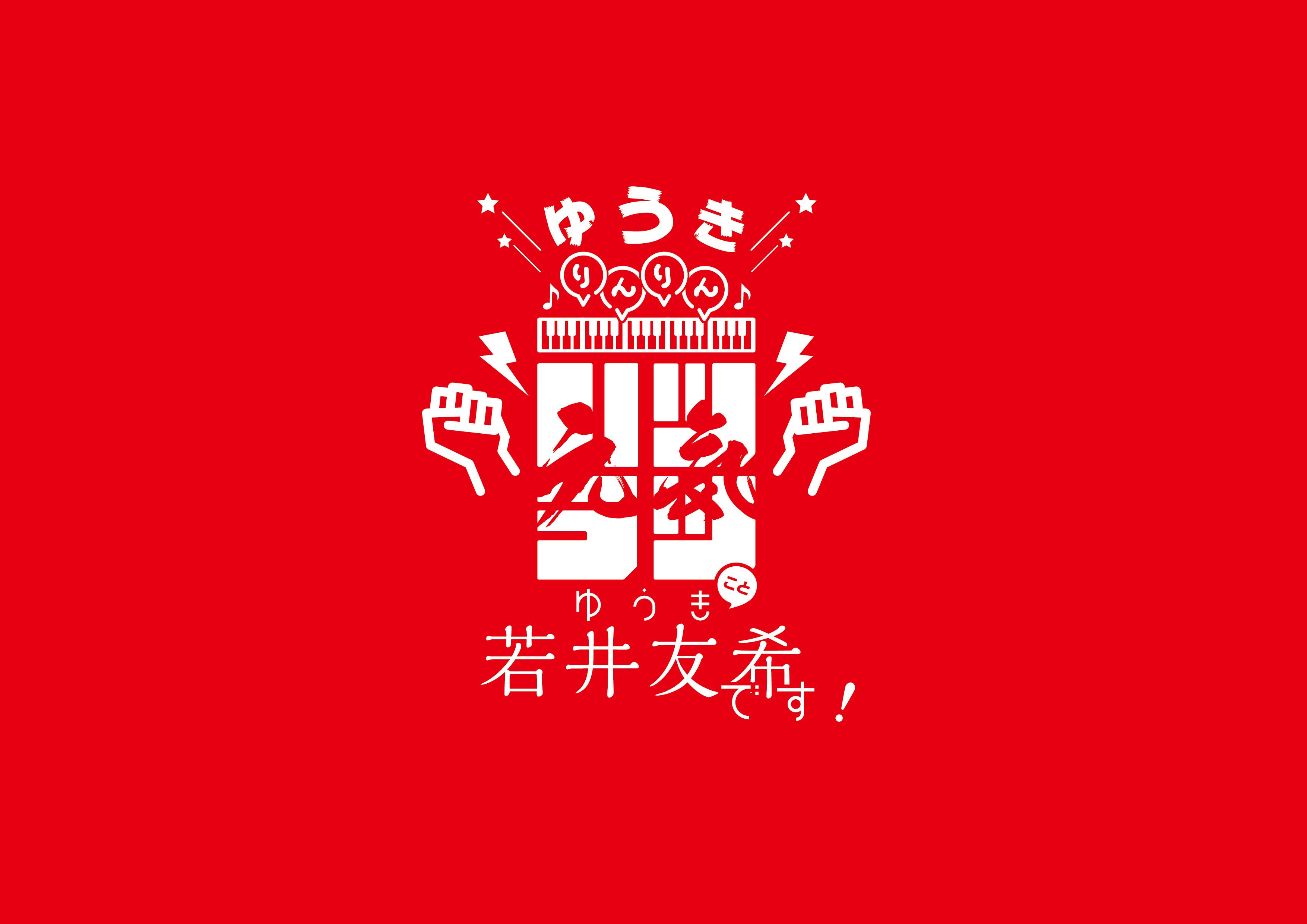 konbanwakai-01