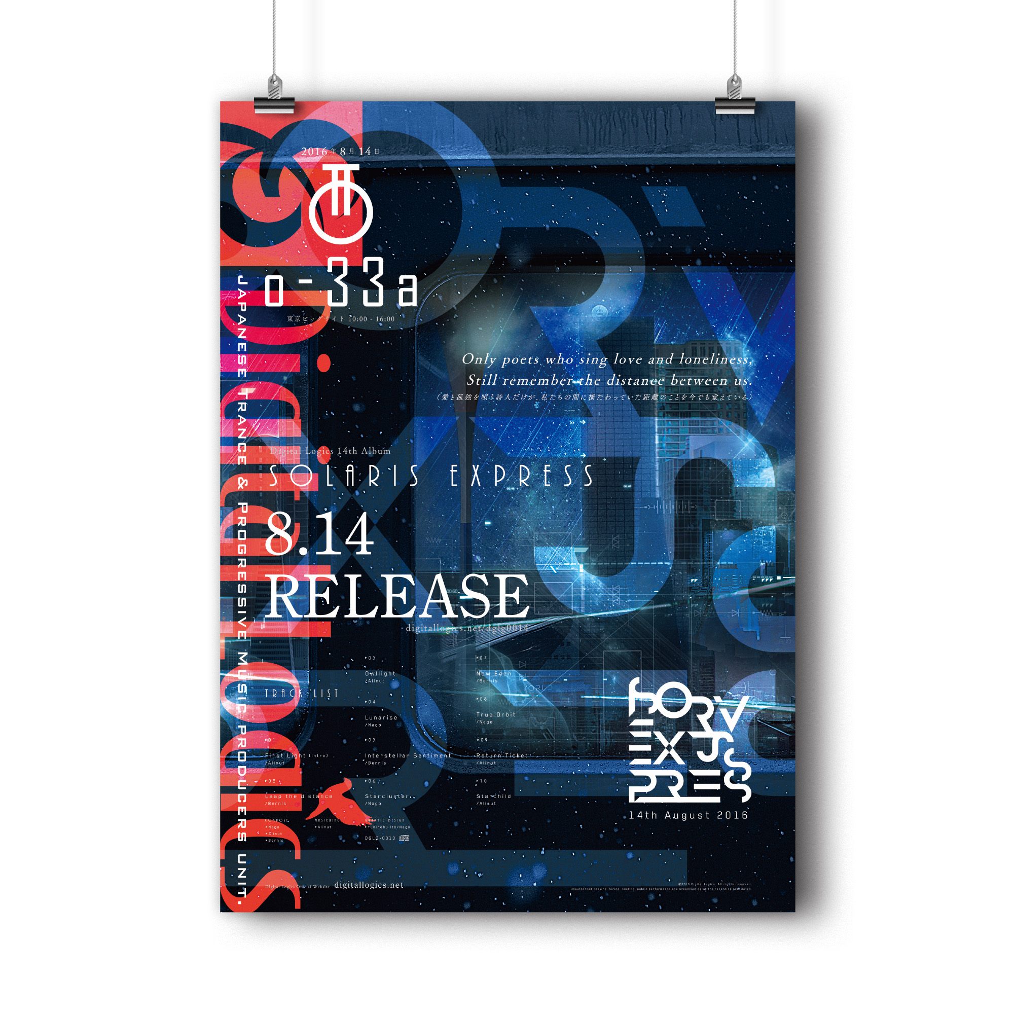 solaris_poster