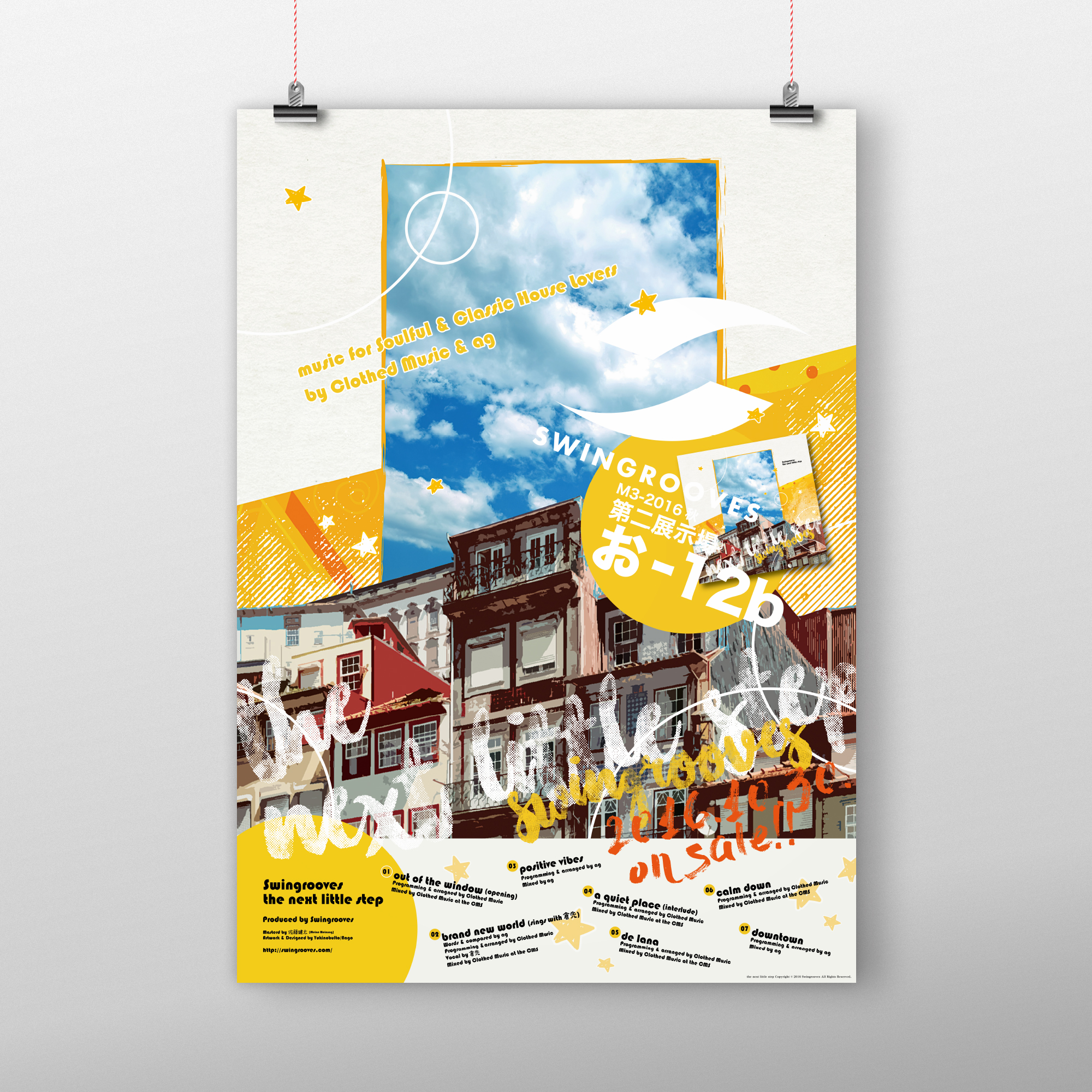 poster_mock