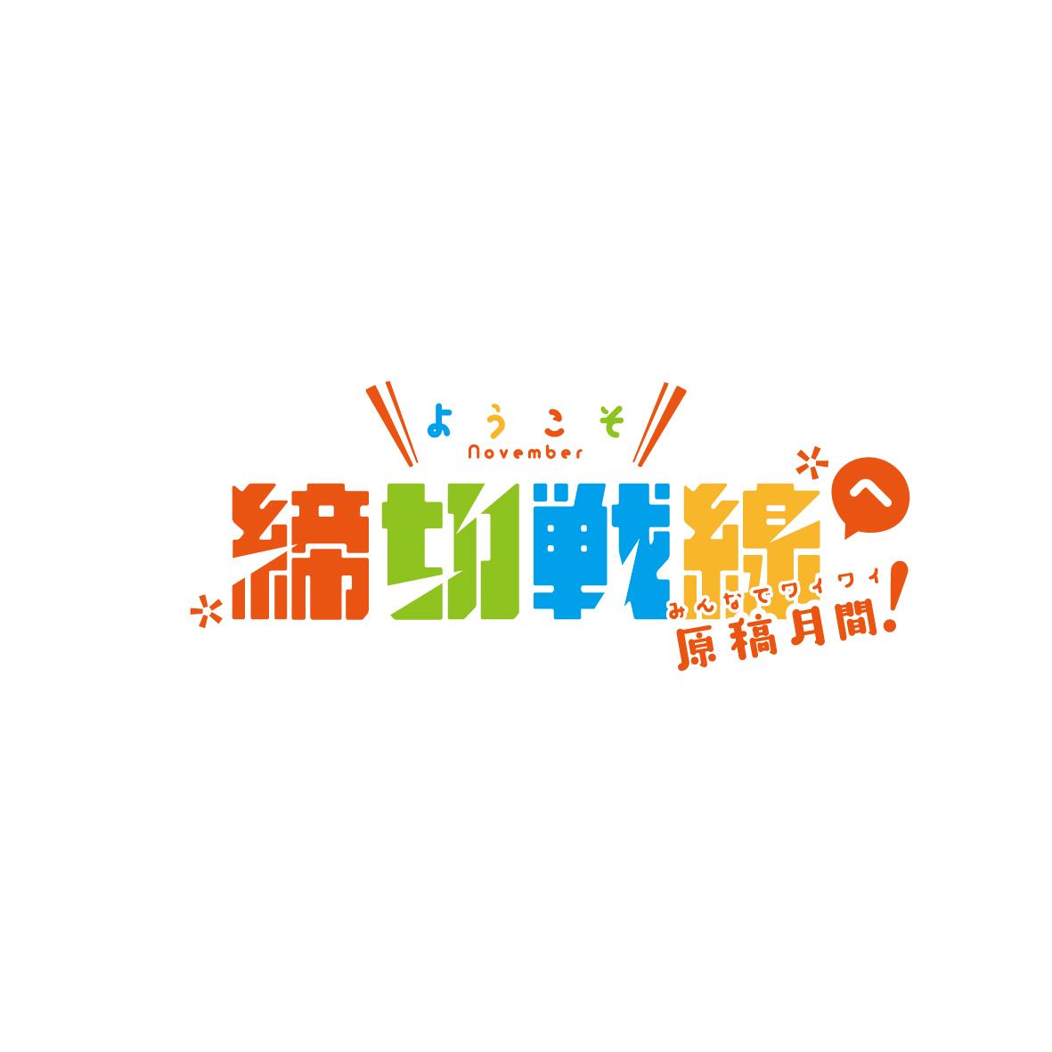 shimekiri-03
