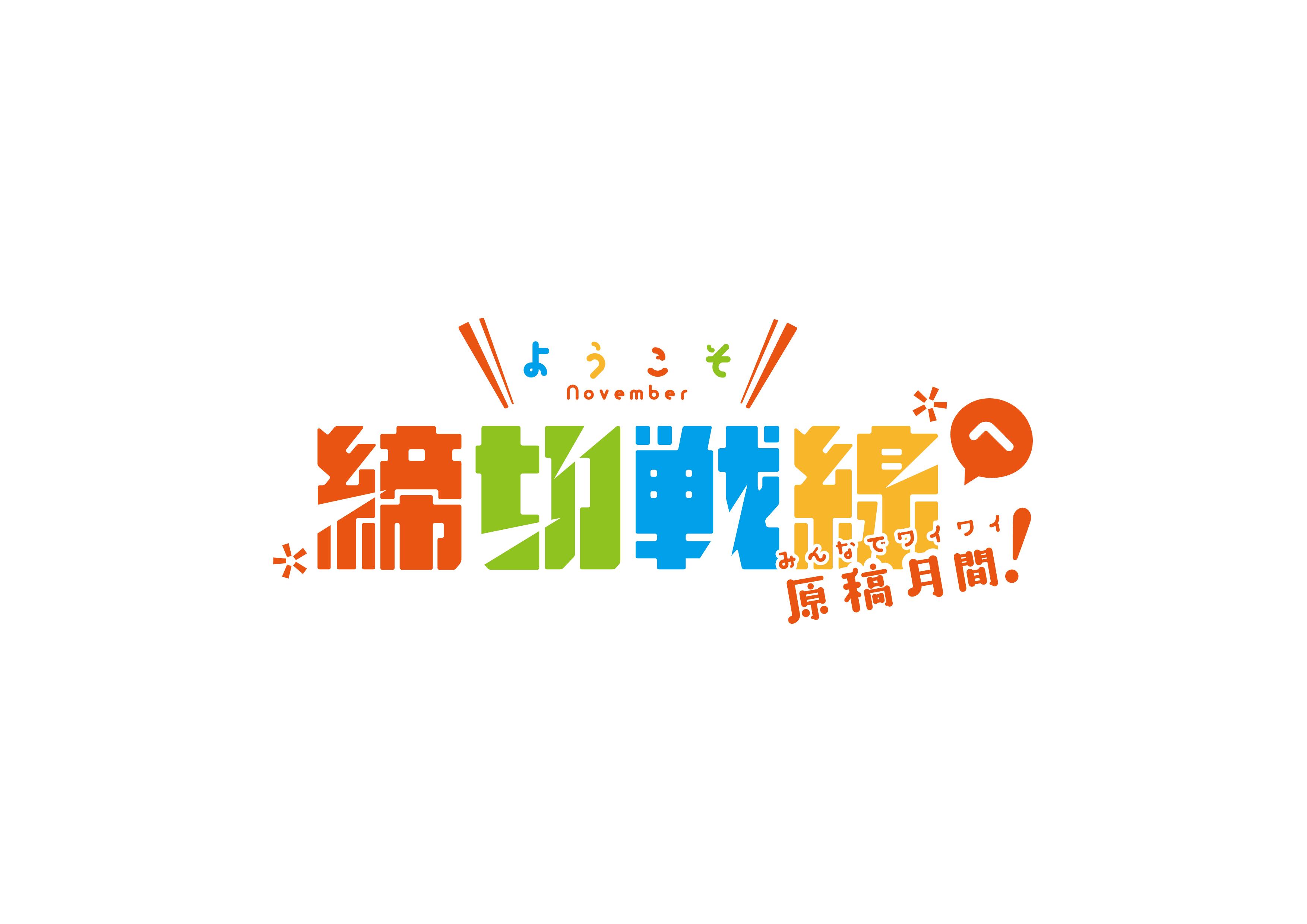 shimekiri_1-01