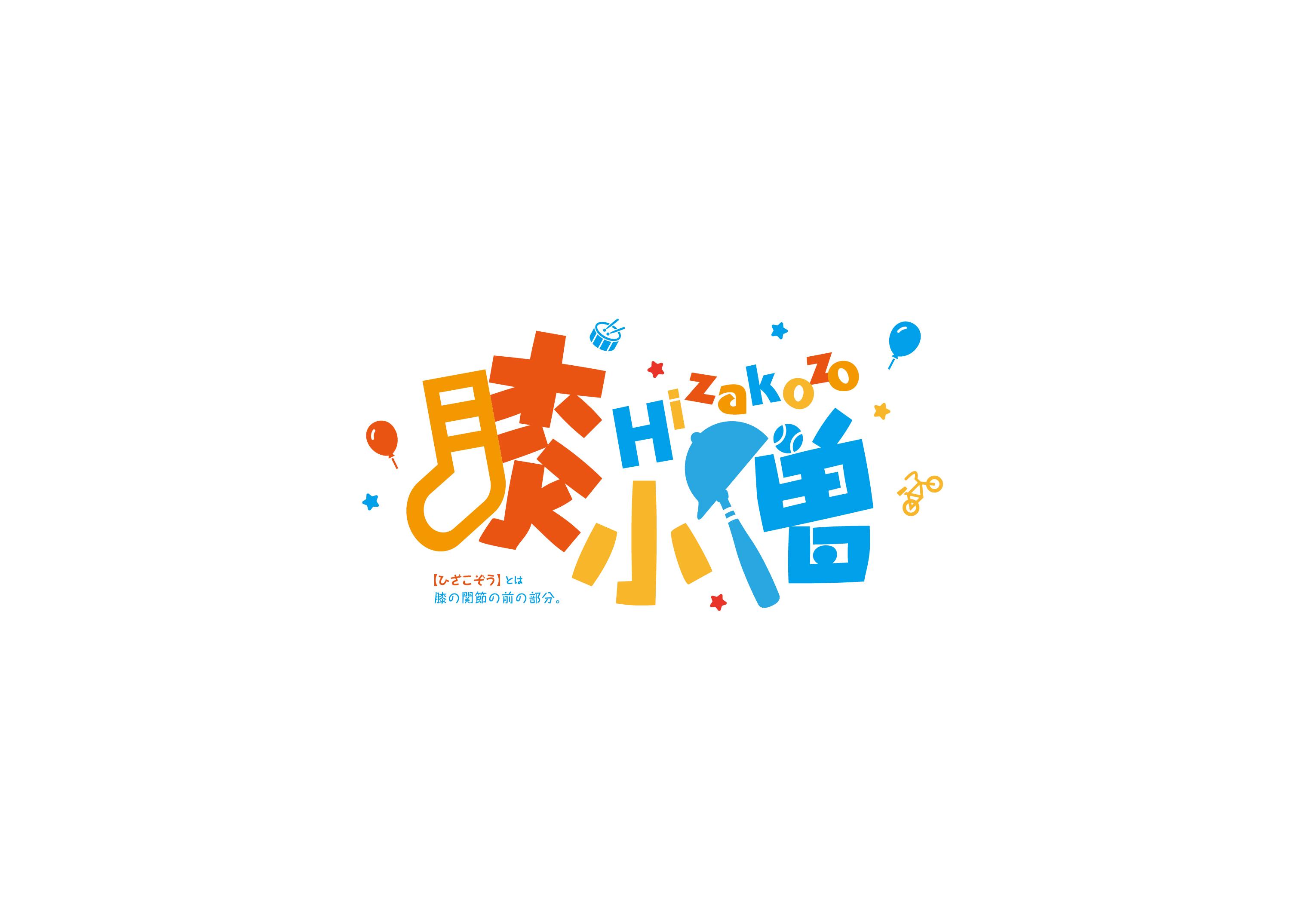 01_hizakozo-01