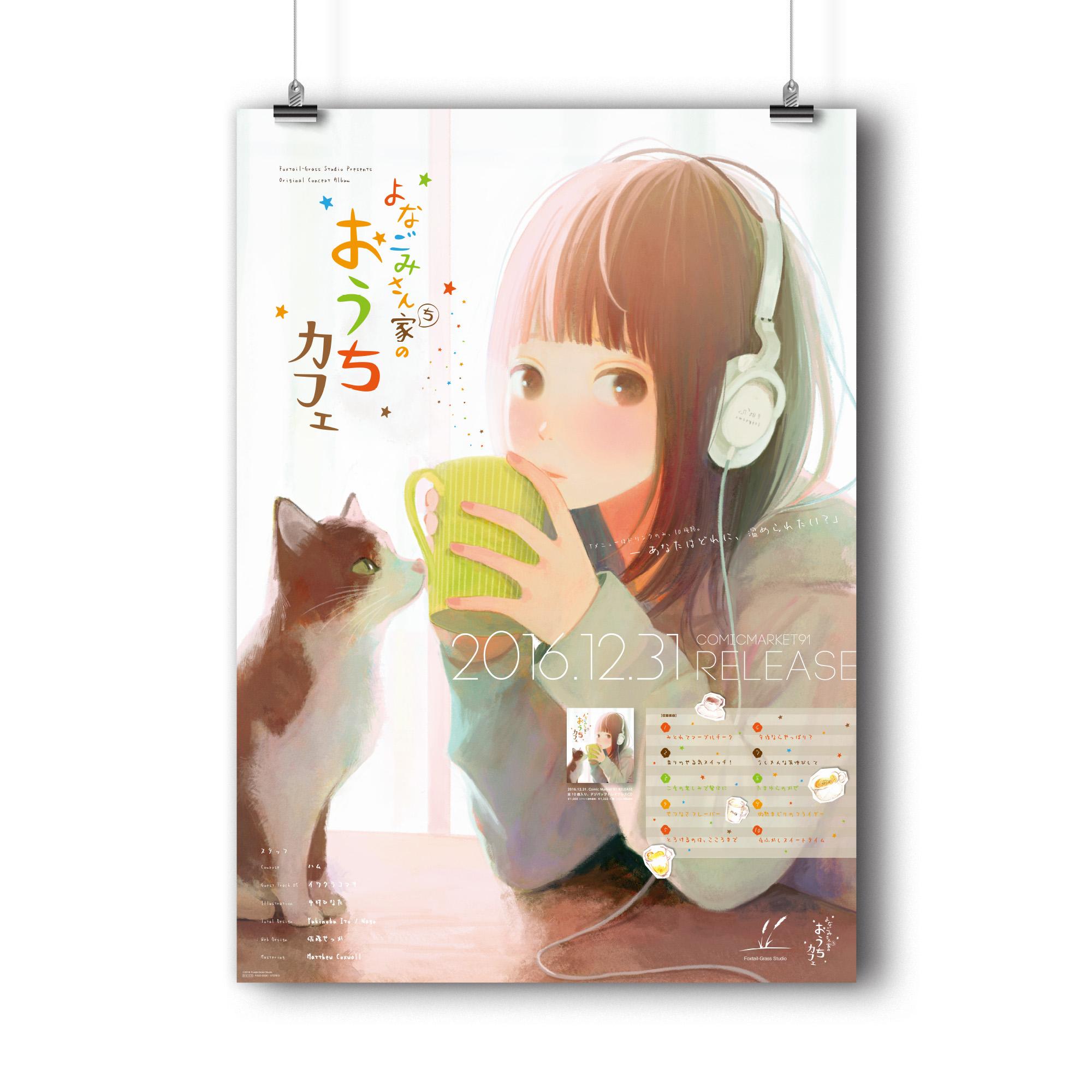 yonagomi_poster