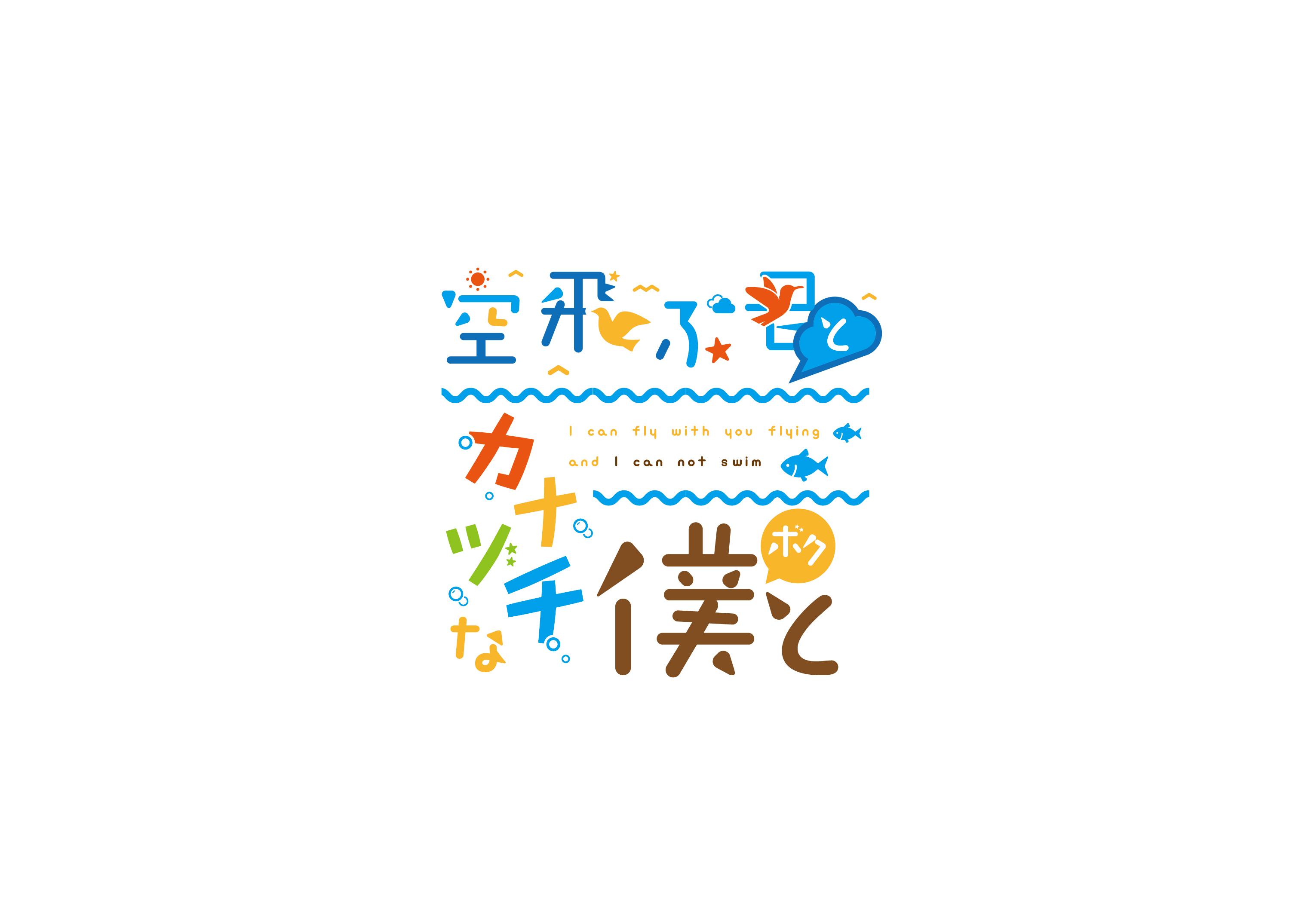 05_soratobu-01