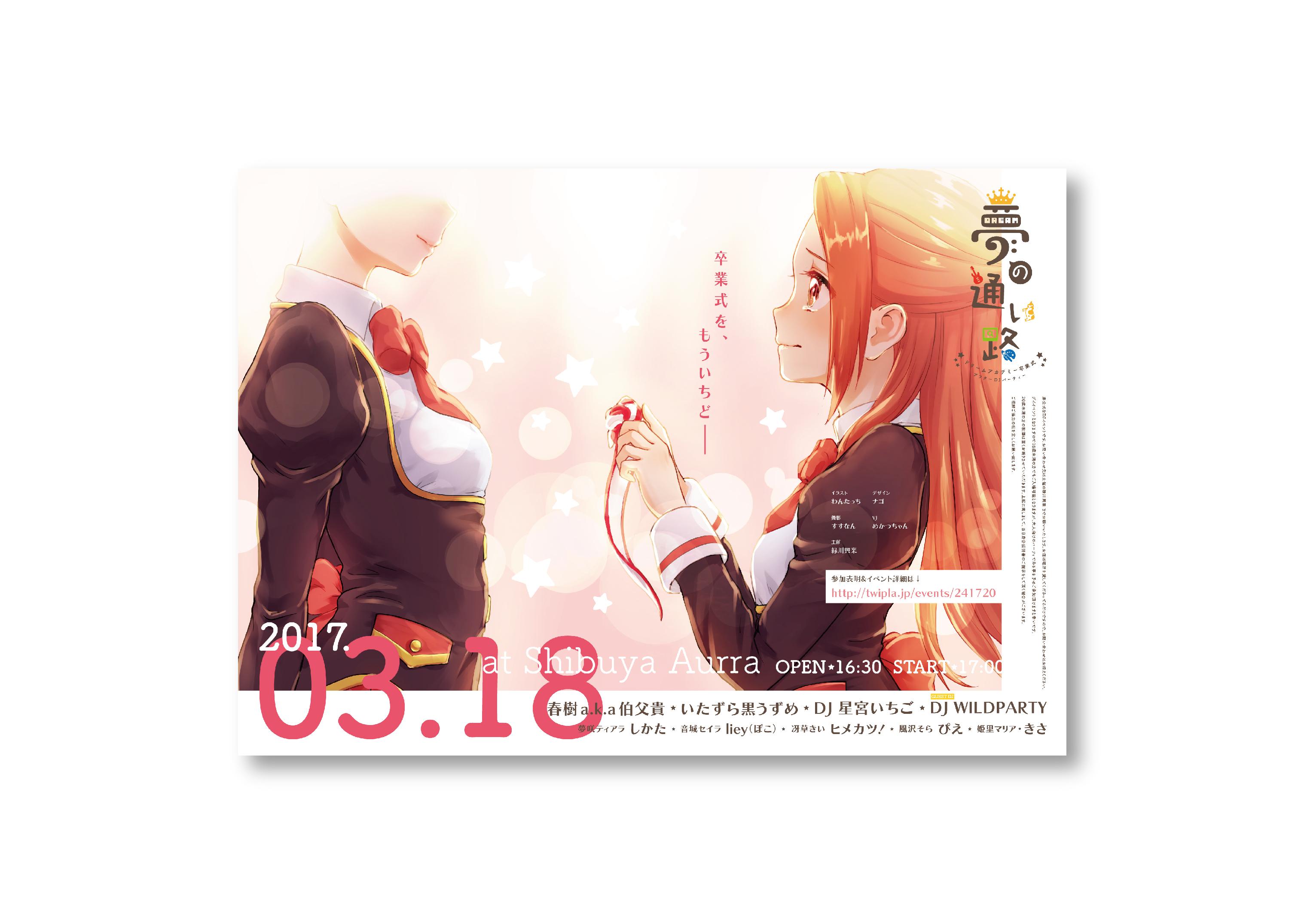 flyer_yume-01