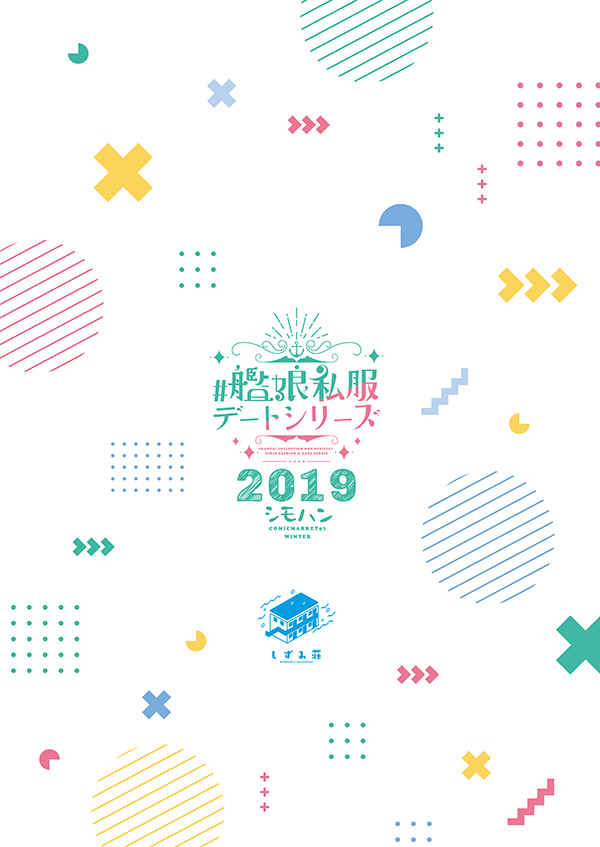 #艦娘私服デートシリーズ 2019 シモハン