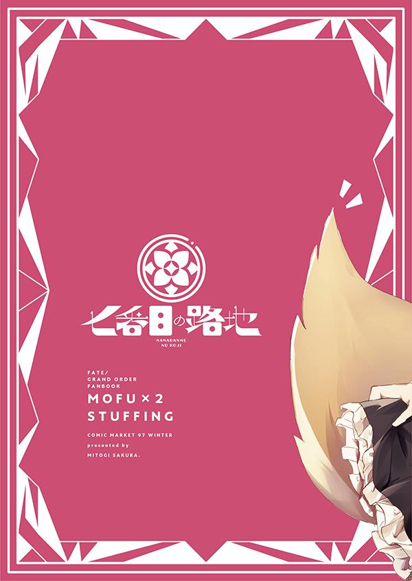 mofu×2 stuffing