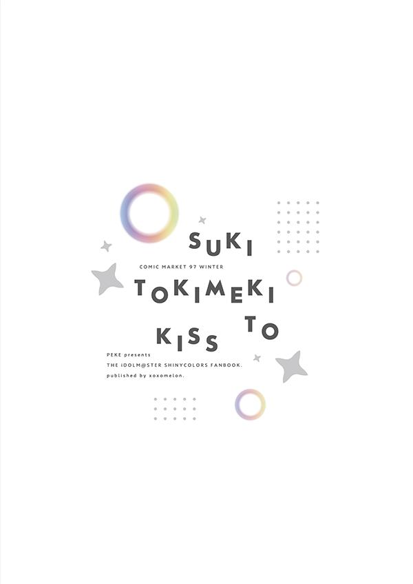スキトキメキトキス