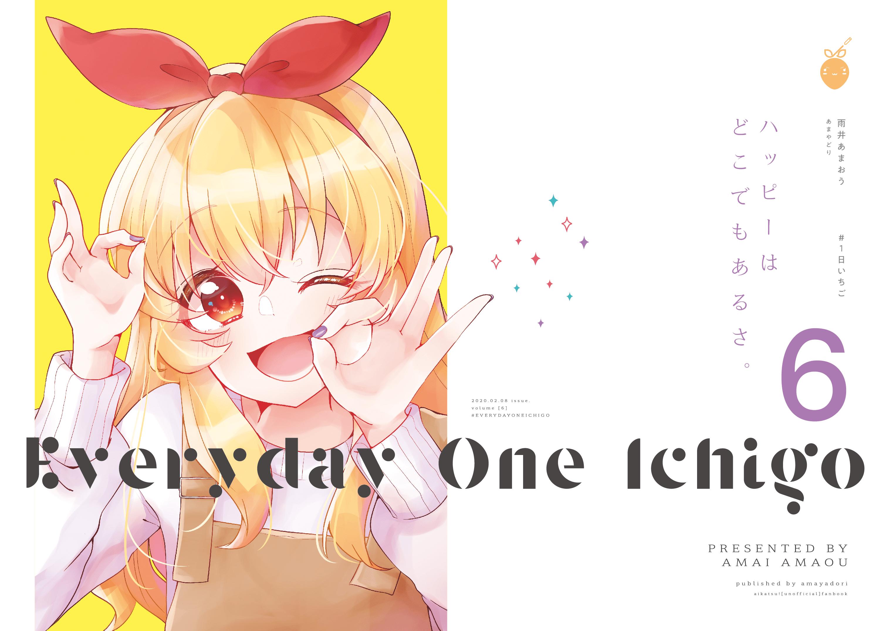 #1日いちご vol.6