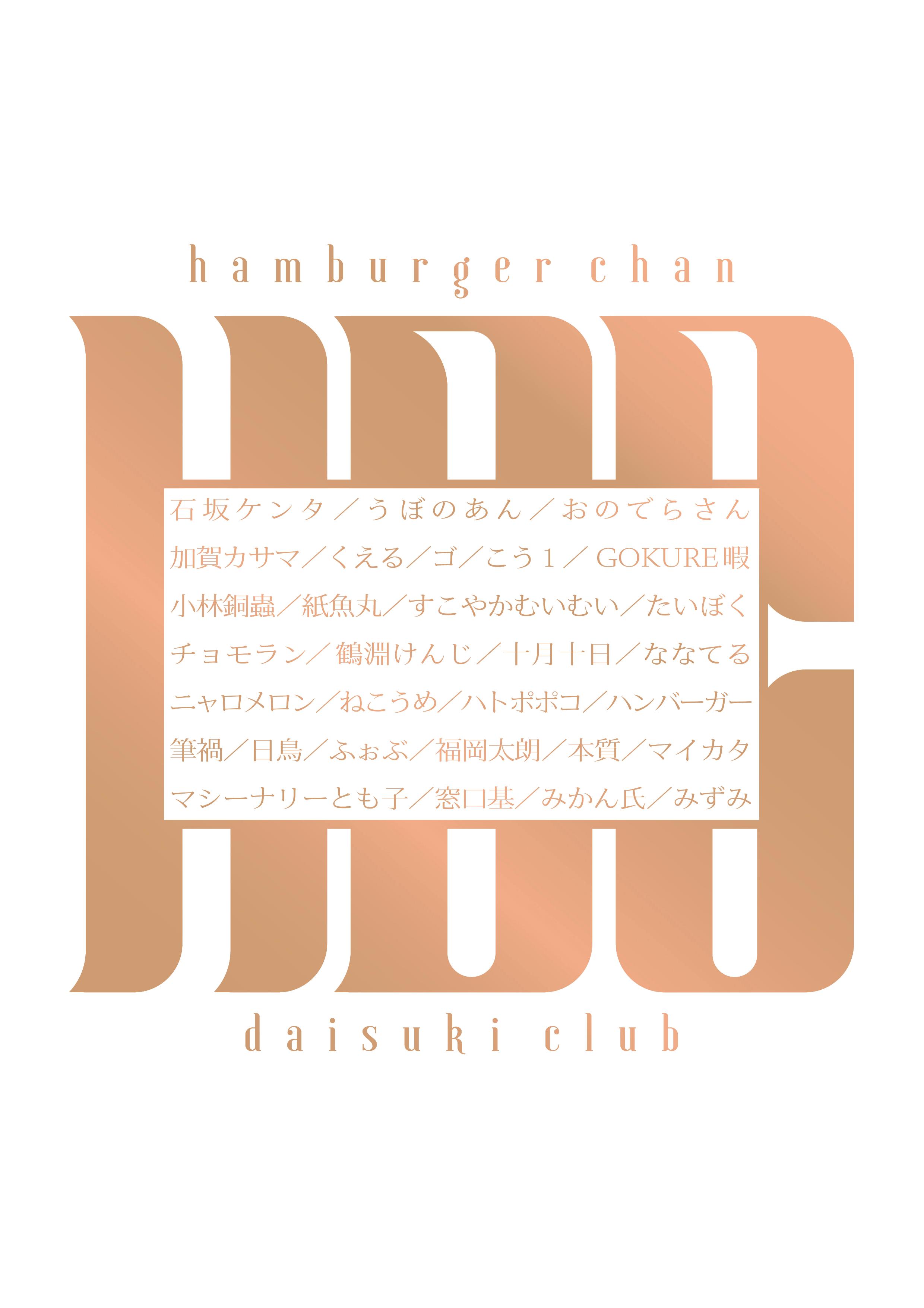 HDC -ハンバーガーちゃん大好きクラブ-