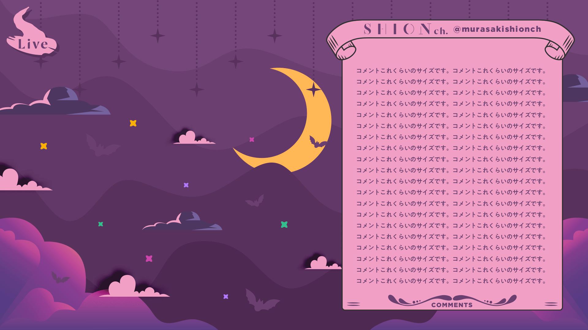 紫咲シオン/配信背景デザイン