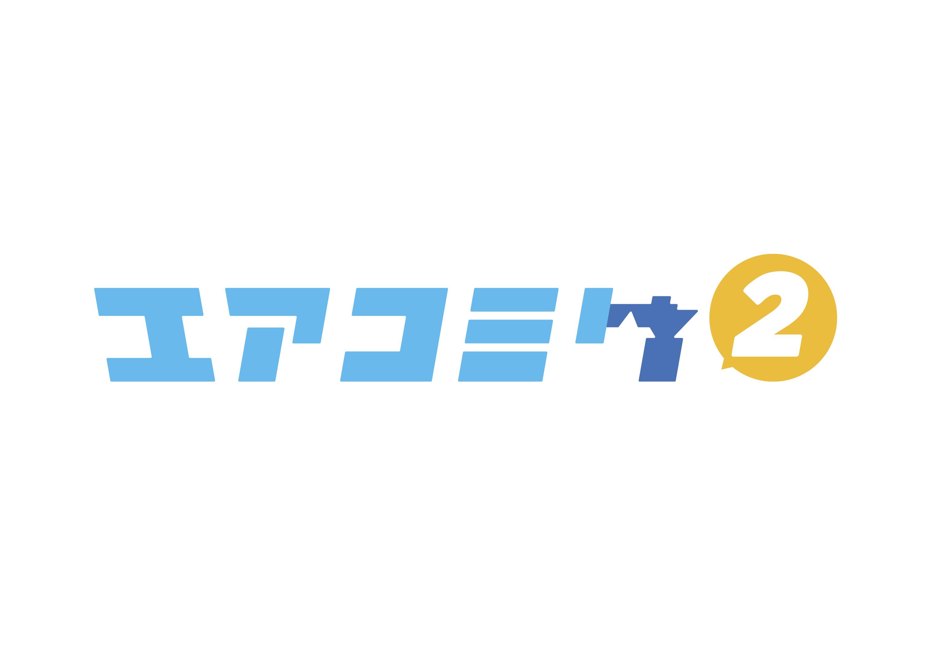 エアコミケ2